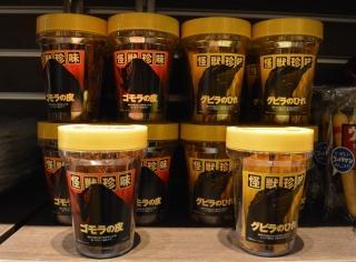 怪獣酒場 新橋蒸留所で販売される「ゴモラの皮」と「グビラのひれ」。