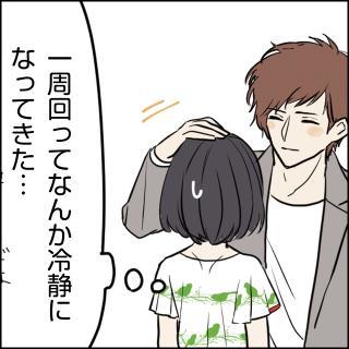 迷走恋愛!ミドリちゃん:第30話「わからない人」