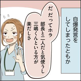 こっち向いて三嶋くん:第41話「良心が痛む」