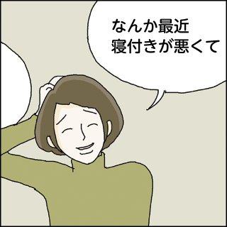ジャパニーズ・ガールズ!:第88話「眠くなる方法!?」