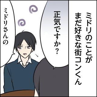 迷走恋愛!ミドリちゃん:第50話「半身」