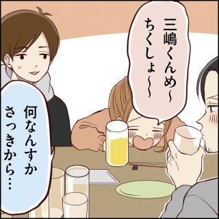 こっち向いて三嶋くん:第65話「3人で飲み会 3」
