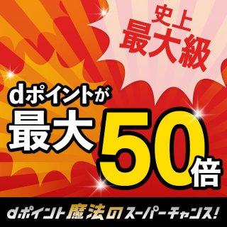 【PR】dポイント最大50倍で史上最大級のお得に!「dポイント 魔法のスーパーチャンス!」