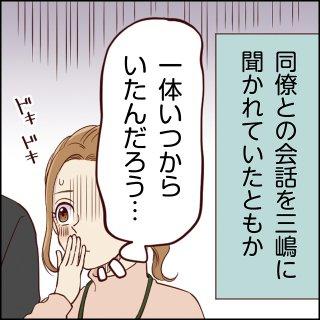 こっち向いて三嶋くん:第61話「無言の圧力」