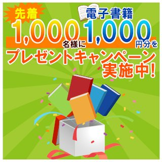先着1,000名様!教えて!gooから感謝をこめて電子書籍1,000円分プレゼント