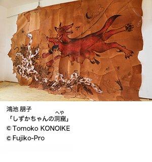 鴻池朋子氏の「しずかちゃんの洞窟(へや)」