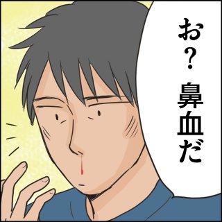 うちの父ちゃん中二病!:第100話「鼻血の止め方」