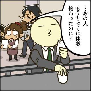 エルフ田さん:第230話「サボりに物申す」