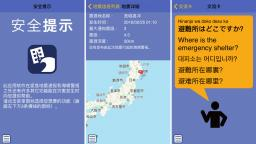 Must-have tool for Japan trip! Earthquake flash report service available in Japan.