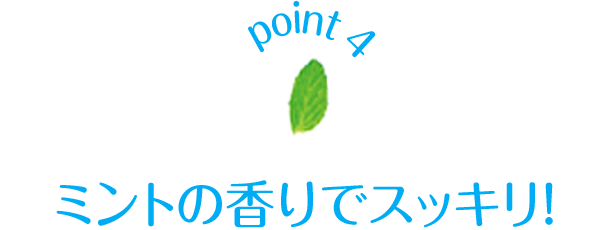 point4 ミントの香りでスッキリ!